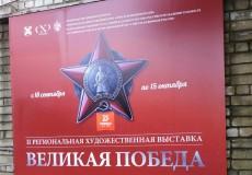 """Выставка """"Великая Победа"""" в Уссурийске"""