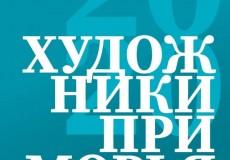 """Осенняя выставка """"Художники Приморья"""""""