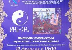 «Инь-Янь» – выставка творчества мужского и женского начала