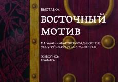 """""""Восточный мотив"""" в выставочных залах Российской академии художеств"""